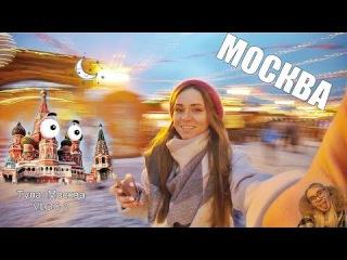 Тула-Москва. День 2. Москва. Сколько я трачу на поездки?