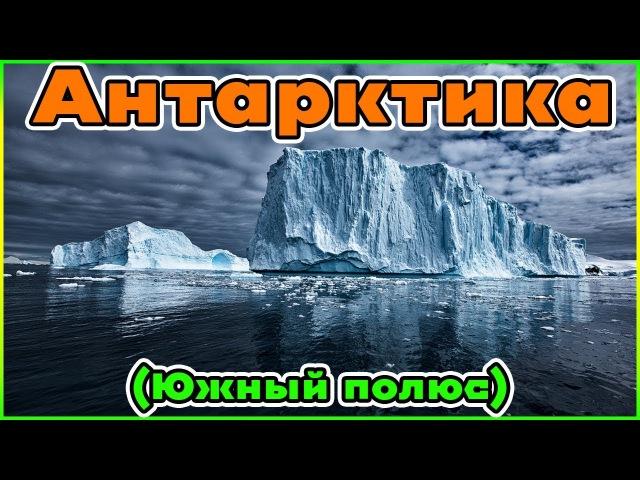 Антарктика (Южный полюс) (1080p)