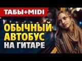 Армейские песни  Обычный автобус (Аккорды и табы для акустической гитары от Kamin...