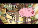 Гравити Фолс Игра Пищевая Лихорадка Пухли.Приключения Гравити Фолз Мейбл Диппер Пухля Gravity Falls