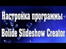 Настройка программы Bolide Slideshow Creator