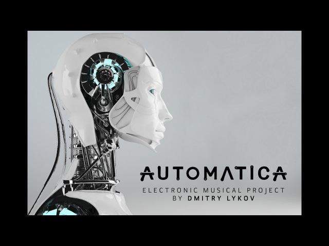 Automatica (by Dmitry Lykov) - Клуб машина