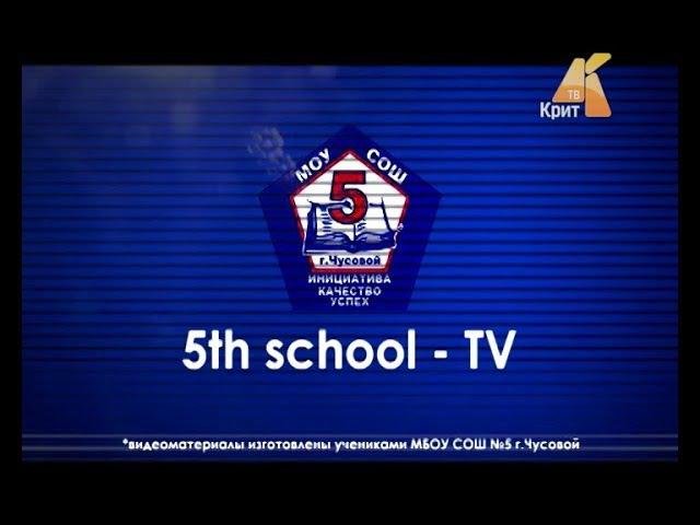 5th scholl - TV. Первый выпуск Школьного телевидения от учеников МБОУ СОШ №5 г.Чусовой.