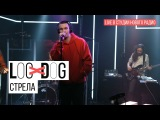 Loc-Dog - Стрела (Live в студии Нового радио)