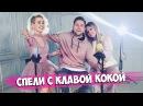 Влад Соколовский и Рита Дакота - Symphony feat Клава Кока Clean Bandit кавер