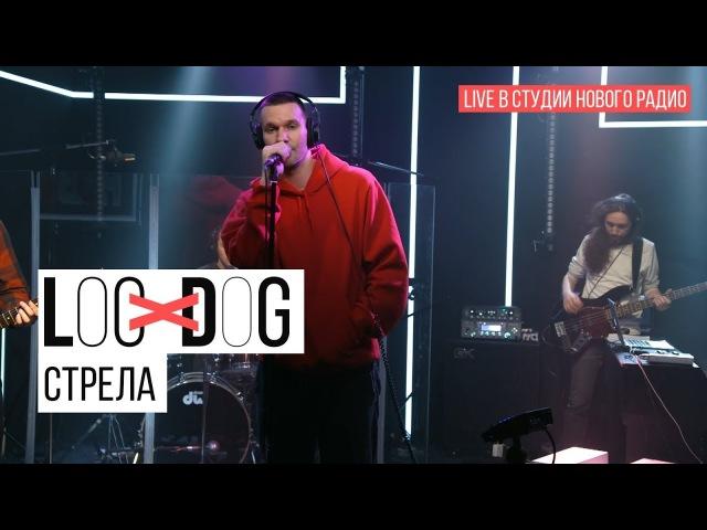 Loc-Dog - Стрела Live в студии Нового радио