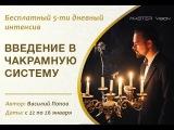 Приглашение на интенсив Введение в чакрамную систему Василий Попов (Master Vision)