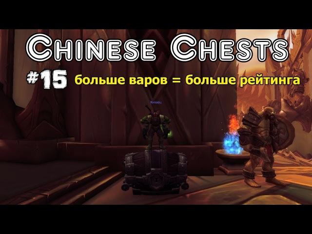 Открытие 2 сундуков Роскошный дар претенденту 15 Opening 2 weekly chests 15