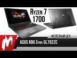 8-ядерный ноутбук на Ryzen — ASUS ROG Strix GL702ZC — Железный Цех — Игромания