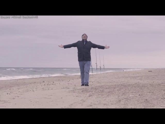Уривок з фільму Саакашвілі про Україну
