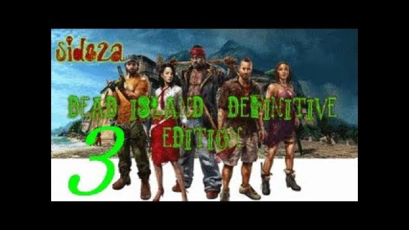 Dead Island - Definitive Edition ч-3 [ тягаю пузыри для забулдыги]