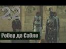 Прохождение Assassin's Creed — Часть 22: Робер де Сабле [1080p 60 FPS]