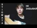 STIGMATA - Не Забывай cover by MAX SIMON