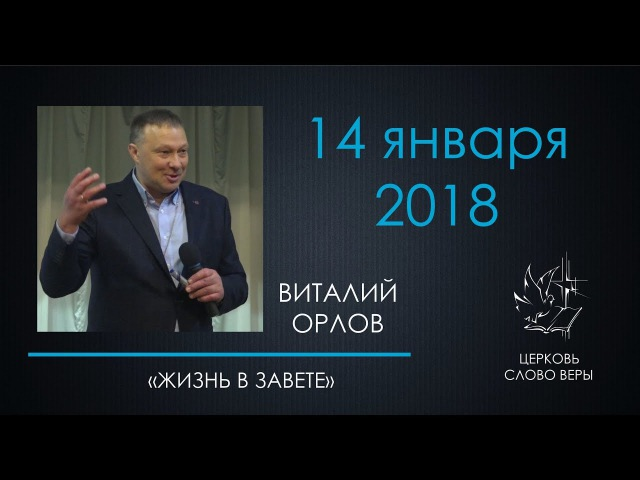 14.01.2018 Жизнь в завете - Орлов Виталий