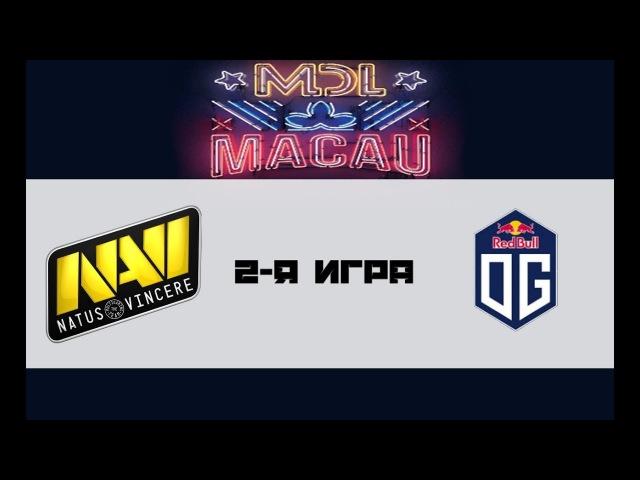 NaVi vs OG 2 (bo3)   MDL Macau 2017, 10.12.17