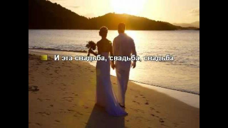 Муслим Магомаев Ах эта свадьба КАРАОКЕ