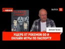 Ущерб от Pokemon Go и онлайн-игры по паспорту