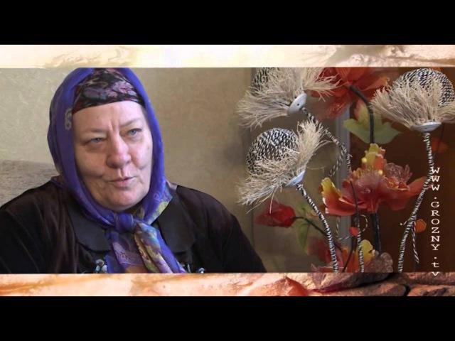 Васт. Воспоминания жительницы села Алхан Юрт. Ко Дню матери