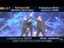 Шоу иллюзионистов братьев Сафроновых 8 февраля в Котласском ДК