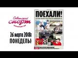 Газета 26.03.2018