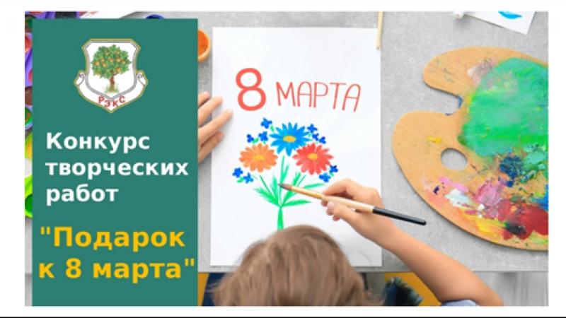 Конкурс работ детей района Нагатинский затон