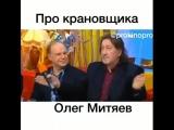 Олег Митяев. Анекдот про крановщика