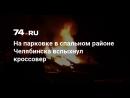 Пожар на атостоянке в Челябинске