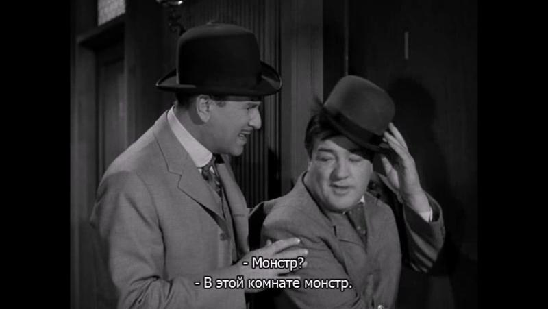 1953 - Эбботт и Костелло встречают Джекилла и мистера Хайда / Abbott and Costello Meet Dr. Jekyll and Mr. Hyde (sub)