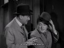 1953 Эбботт и Костелло встречают Джекилла и мистера Хайда Abbott and Costello Meet Dr Jekyll and Mr Hyde sub