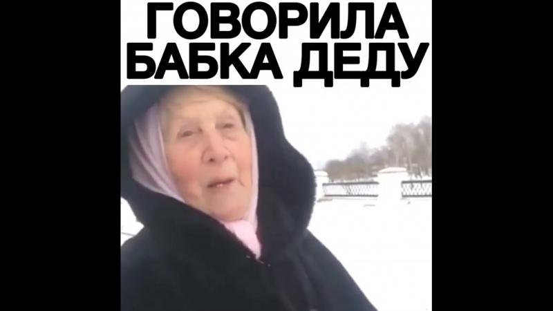 говорила бабка деду