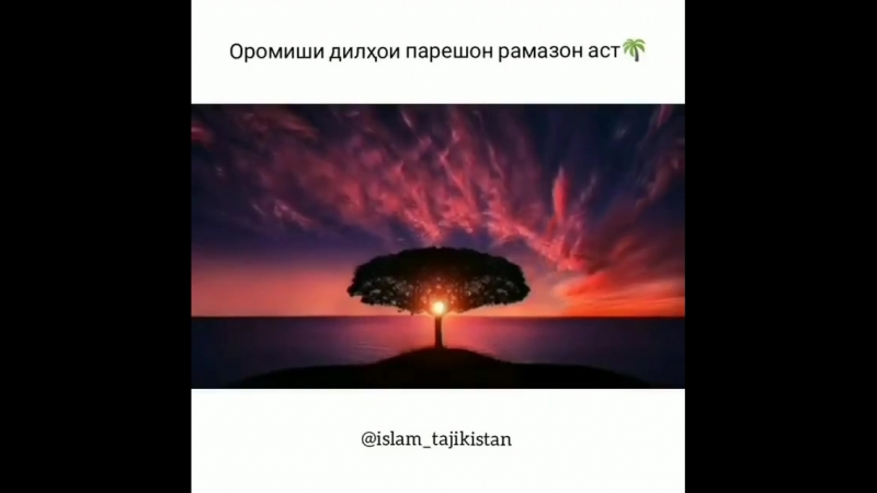 Мохи Рамазон Муборак.mp4