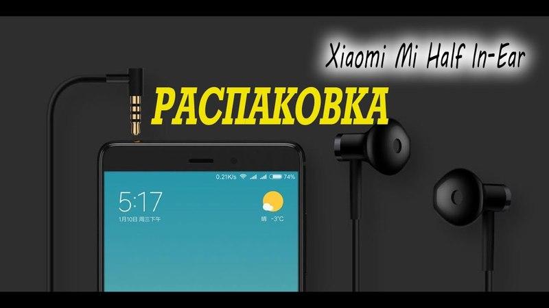 Наушники Xiaomi Mi Half In-Ear распаковка