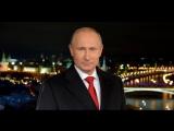 Новогоднее поздравление Путина с Новым годом 2018