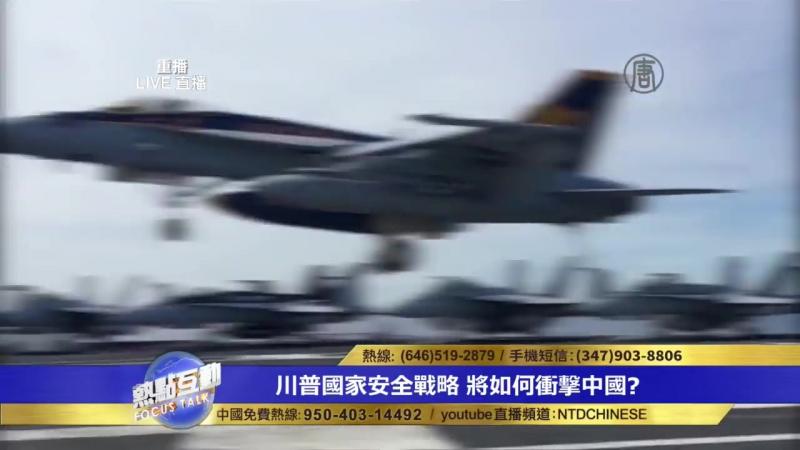 【热点互动】川普国家安全战略 将如何冲击中国?(美中关系_外交政策)
