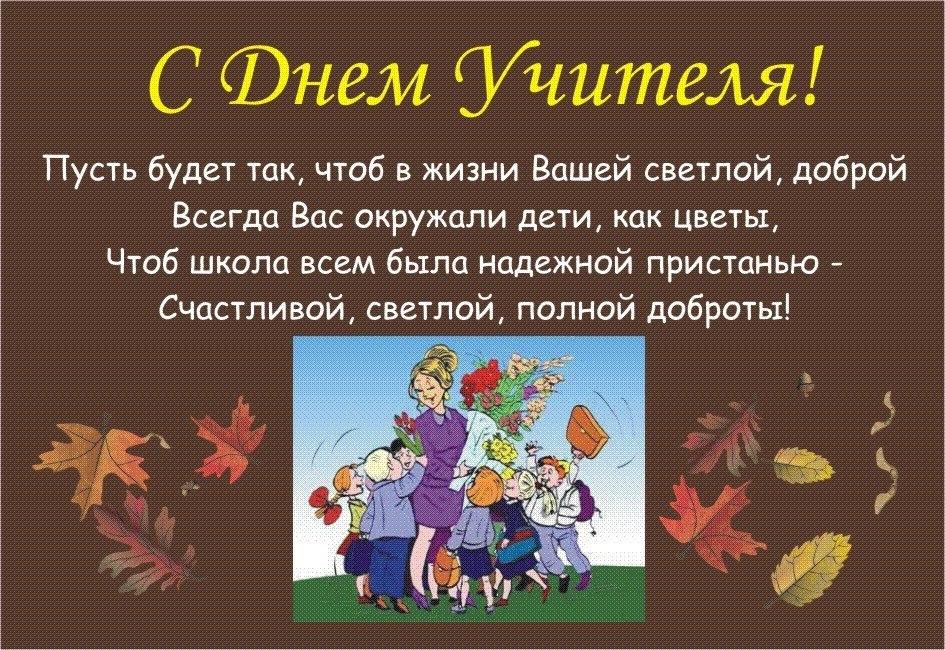 Поздравления открытки с днем учителя прикольные, красивая