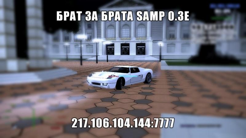 Пиар сервера Брат За Брата SAMP 0.3.e