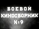 Боевой киносборник № 9 (1942г.)