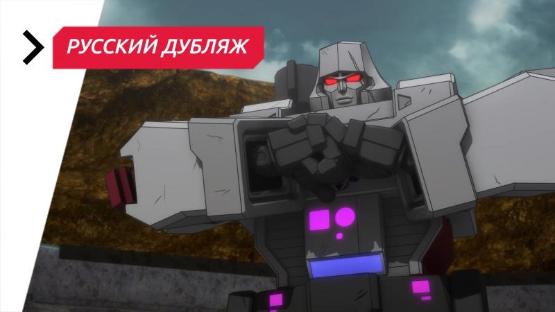 Трансформеры: Войны Гештальтов — 4 Серия «Незабытый» 1080p Full HD