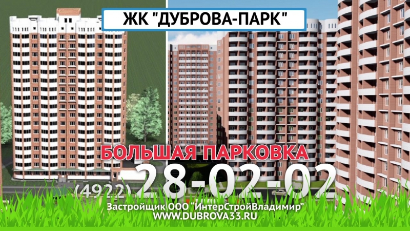 Дуброва Парк 2