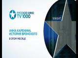 Анна Каренина. История Вронского - TV 1000 Русское Кино HD (кнопка 602)