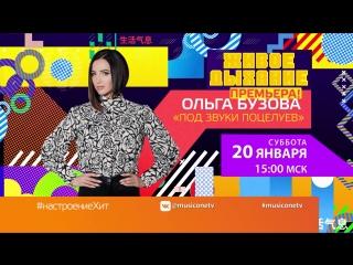 Премьера! Концерт Ольги Бузовой