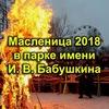 Масленица, парк им.И.В.Бабушкина,Санкт-Петербург
