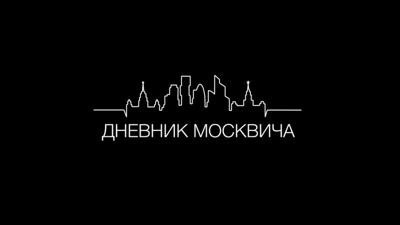 Дневник Москвича в Контакте