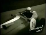 Первые автогонки в Ленинграде. 1958 год.