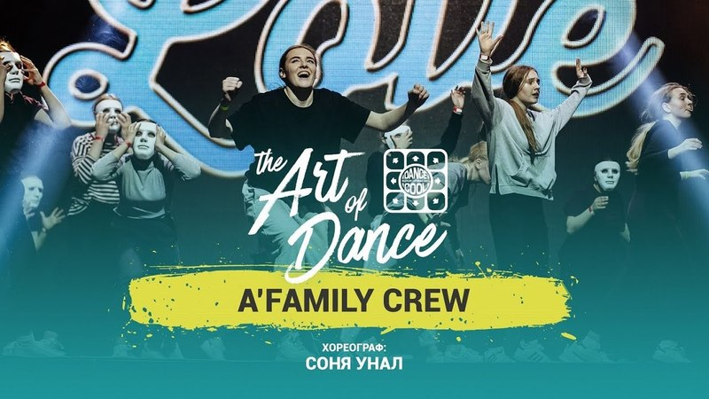 THE ART OF DANCE 2018   Choreo by Unal Sonya