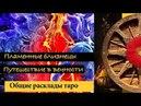 ПЛАМЕННЫЕ БЛИЗНЕЦЫ - АПРЕЛЬ 15-30 Говорилка