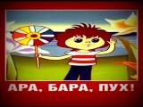 Мультфильм Владимира Пекаря Ара, бара, пух!