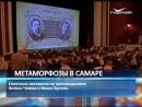"""В Самаре состоялась премьера спектакля """"Метаморфозы-2 Жёны артистов"""""""