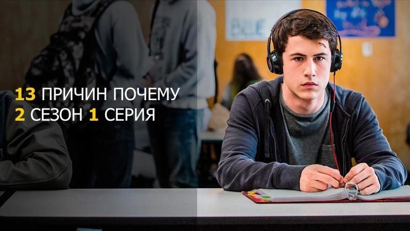 13 причин почему 2 сезон 1 серия (1 серия 2 сезон) - 13 ghbxby gjxtve 2 ctpjy 1 cthbz