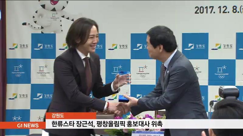 Представитель Gangwon-do представительского вещания G1